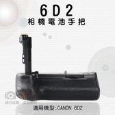攝彩@CANON 電池手把 佳能 6D2 專用 電池手把 相機手把 垂直把手 增加穩定度 提昇續航力