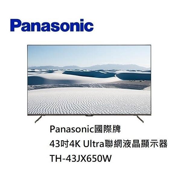 【南紡購物中心】Panasonic國際牌 43吋4K Ultra聯網液晶顯示器 TH-43JX650W