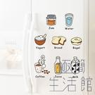 冰箱貼廚房櫃玻璃趣味貼裝飾畫餐廳可移除墻...