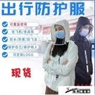 防護服 民用出行防護衣可上班工作防疫服含...