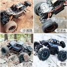 大號遙控車玩具四驅越野車男孩兒童汽車