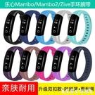 適用樂心手環錶帶樂心手環5腕帶 mambo1代mambo2代運動hr樂心手環腕帶替換帶5s錶帶ziva 艾家