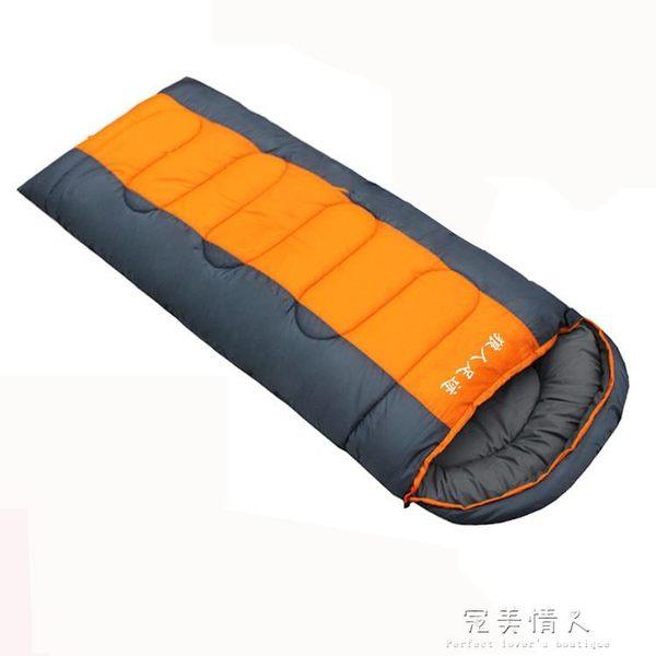 冬天成人野外睡袋大人帳篷保暖裝備加寬加厚戶外露營防寒0度睡袋 完美情人精品館