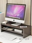 電腦顯示器屏增高架底座桌面鍵盤整理收納置物架托盤支架子抬加高 ATF 魔法鞋櫃