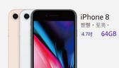 【刷卡分期】IP8 64G 4.7吋  / Apple iPhone 8 64GB 4.7 吋 IP67 防水防塵