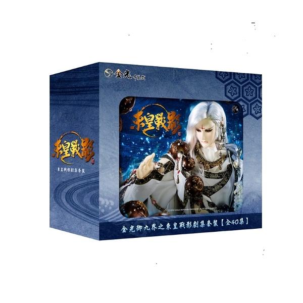 金光布袋戲 金光御九界之東皇戰影劇集套裝 DVD 40集 免運 (購潮8)