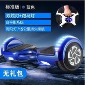 兩輪電動扭扭車成人智慧思維漂移代步車兒童雙輪平衡車 LX 【四月新品】