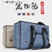 寵物包外出便攜狗背包貓包狗手提包外出貓籠子袋子兔子外帶旅行包【櫻花本鋪】