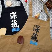 圍裙深藏BLUE棉質帆布防水污廚房時尚情侶成人男女士加厚【中秋節好康搶購】