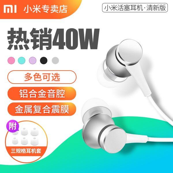 Xiaomi/小米  活塞耳機清新版 手機入耳式通用耳塞原裝【店慶85折促銷】