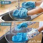 家務手套 洗碗手套女廚房洗鍋刷碗神器防水不沾油粘手纖維家務耐用型 潔思米