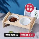 寵物碗椴木陶瓷雙碗斜口寵物碗保護頸椎貓食盆【極簡生活】