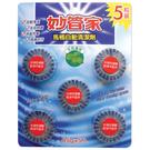 【奇奇文具】妙管家 SATC 馬桶自動清潔劑/固廁劑/馬桶芳香劑 (兩款可選)