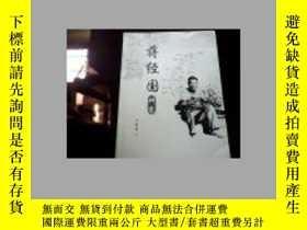 二手書博民逛書店罕見蔣經國研究Y18269 方世藻著 線裝書局 出版2009