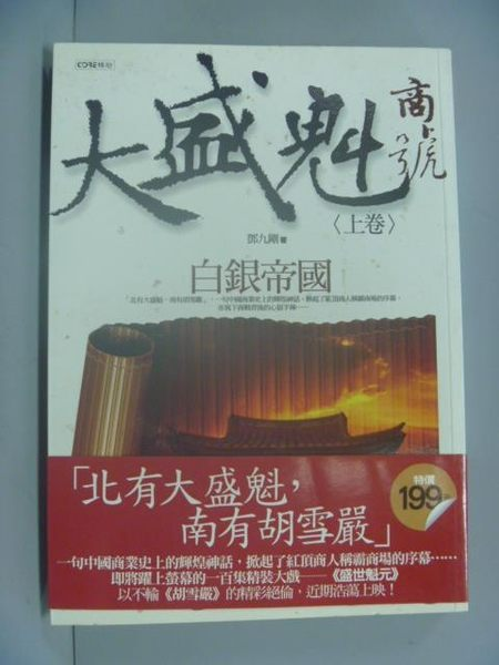 【書寶二手書T7/一般小說_GFX】大盛魁商號1之白銀帝國_鄧九剛