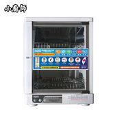 【小廚師】二層紫外線殺菌烘碗機FOKI-11 ◆86小舖 ◆