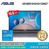 【ASUS 華碩】X515EP-0151G1135G7 15.6吋筆電 星空灰