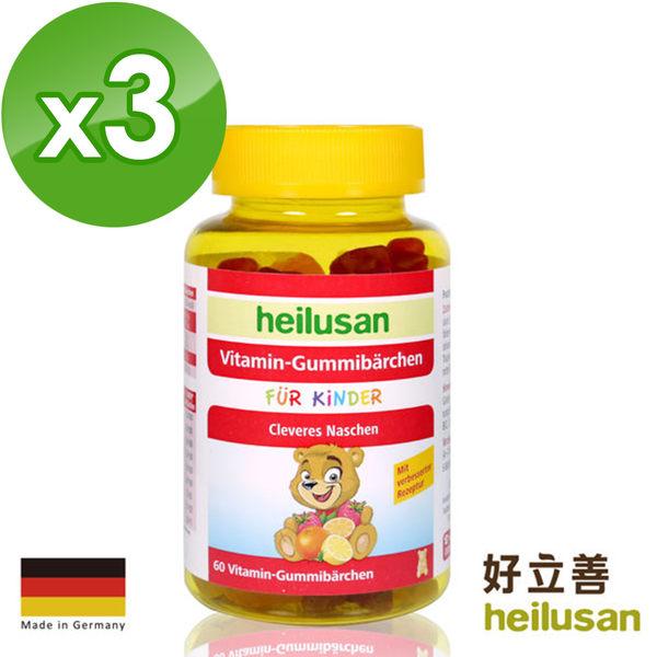 【德國 歐森-好立善】維他命小熊軟糖 三入組(60顆/罐)