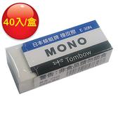 【奇奇文具】量大超划算!【TOMBOW 蜻蜓 橡皮擦】 E-30 (小) 橡皮擦 (40入/盒)