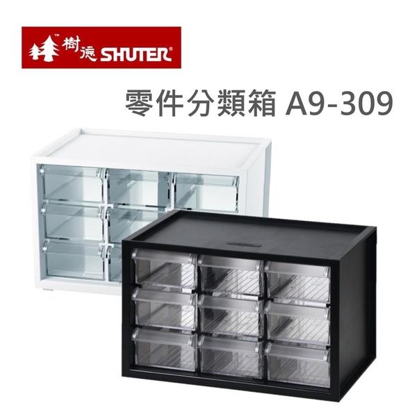 樹德小幫手零件分類箱 9抽 A9-309 零件箱 收納箱 整理箱 台灣製