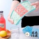 製冰模具 硅膠冰格凍冰塊模具冰塊盒製冰盒家用小型製作冰球【君來佳選】