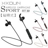 [富廉網]【XKDUN】BT-22 磁吸式 運動藍牙耳機