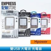 【妃航】H Power CFH-001 輕巧/便攜 雙USB/2.4A 超急速/快充 過電保護/安全 旅充/充電頭