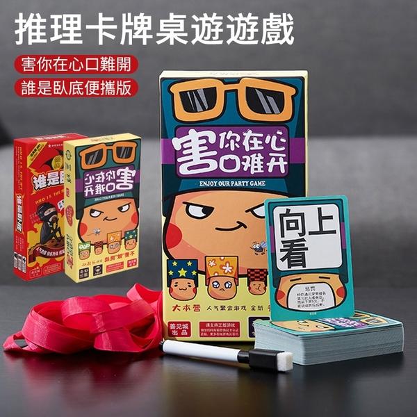 卡牌遊戲 桌遊 派對遊戲 聚會玩具 推理遊戲 益智玩具 害你在心口難開 整人遊戲 親子游戲