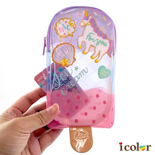 i color 趣味冰棒造型筆袋/收納袋
