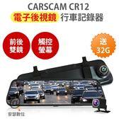 CARSCAM行車王 CR12【送32G+E01三孔】電子後視鏡 全屏機 全螢幕 雙鏡頭 行車記錄器 電子後照鏡