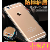 【萌萌噠】Xiaomi 小米 A1  熱銷爆款 氣墊空壓保護殼 全包防摔防撞 矽膠軟殼 手機殼 手機套