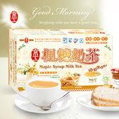 【京工】楓糖奶茶(30入)~660 g/盒~奶素食