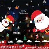 【最低價$150】圣誕節裝飾品墻貼禮物小禮品場景布置店鋪櫥窗玻璃窗花圣誕樹老人 歡慶聖誕節