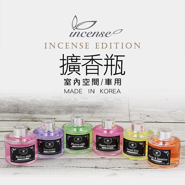 韓國 INCENSE 室內香氛擴香瓶 130ml 多款可選 居家香氛 車用擴香【PQ 美妝】