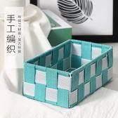 【全館】現折200日式環保手工編織收納盒家用整理盒儲物筐裝化妝品鑰匙