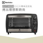 加贈清潔海綿【瑞典 伊萊克斯Electrolux】上下火  15L 專業級烤箱 (EOT3805K)