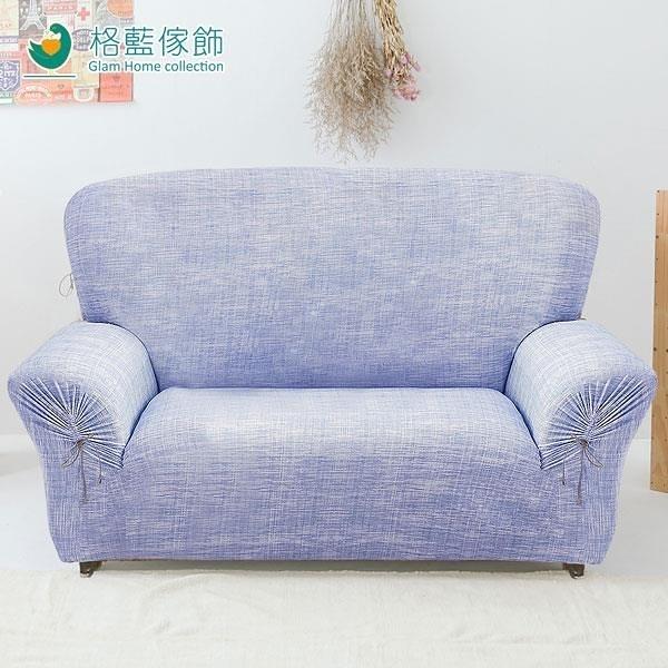 【南紡購物中心】格藍傢飾-禪思彈性沙發套-藍3人