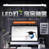 85折led護眼臺燈學習寢室書桌USB閱讀充電燈斃開學季