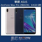 (免運+贈卡通氣囊支架)華碩 ASUS ZenFone Max Pro ZB602KL 64GB/指紋辨識/雙卡雙待【馬尼通訊】