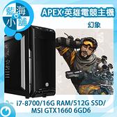 APEX英雄電競套裝主機 幻象 桌上型電腦(intel i7-8700/16G RAM/512G SSD/GTX1660)