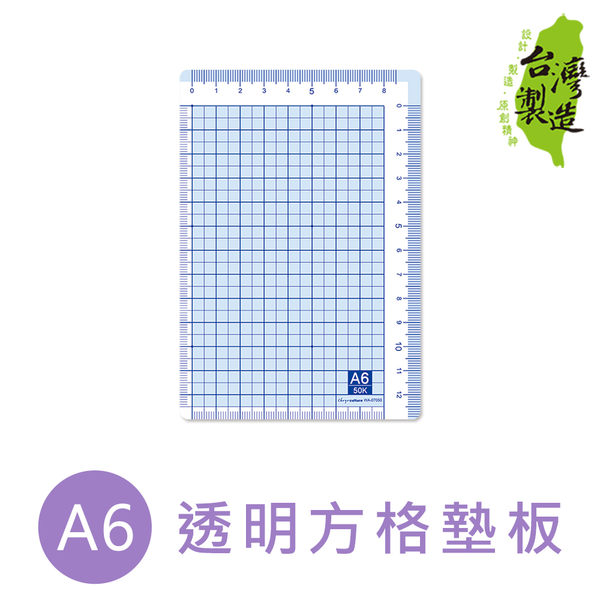 珠友 WA-07050 A6/50K透明方格墊板/桌墊