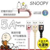 5A【史努比授權線】含試管瓶收納 蘋果 iPhone 5 6 7 8 Plus X XR XsMax 快速傳輸線 充電線