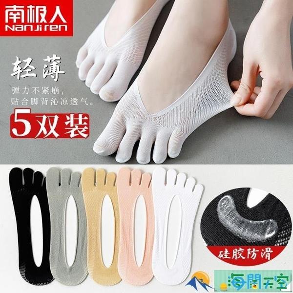 5雙裝 冰絲五指襪子女船襪純棉底短襪淺口隱形硅膠防滑薄款春夏季不掉跟【海闊天空】