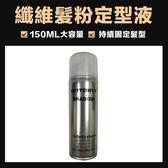 纖維髮粉 專用定型液 下標區150ML大容量 持續固定髮型 【KH59】☆雙兒網☆