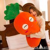 柔軟軟體創意表情胡蘿卜蔬菜抱枕公仔毛絨玩具玩偶布娃娃大號女生『CR水晶鞋坊』