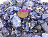 『晶鑽水晶』天然青金石晶粒.滾石*開發靈感*開智慧.發展人際關係~200公克特惠中