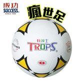 【瘋世足】【成功success】TROPS 5號 40251 彩色 足球 /顆 (超取僅限1顆)