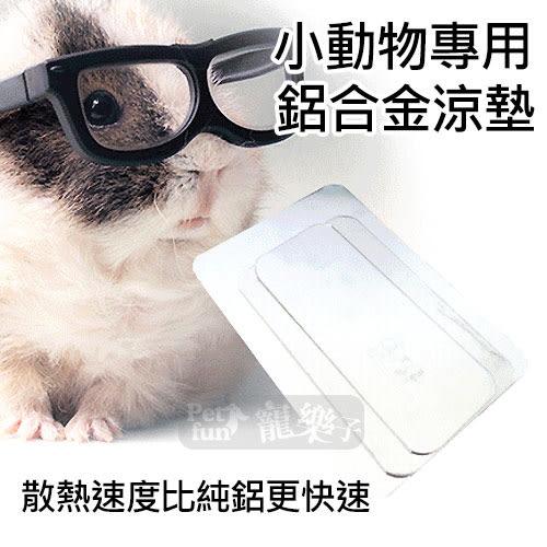 [寵樂子]《超合金》小動物專用超合金鋁涼墊/夏季涼墊
