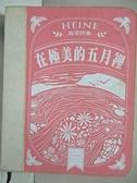 【書寶二手書T4/文學_COD】在極美的五月裡:海涅詩集_海涅,  錢春綺