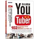 我也要當 YouTuber(第二版):百萬粉絲網紅不能說的秘密 拍片、剪輯、直播